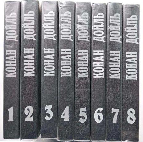 Конан Дойль собрание сочинений в 8 томах. 1991 год, полный, новый