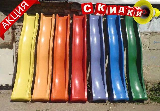 Горка пластиковая детская 2.2 3м для домика Топовое качество KBT Hapro