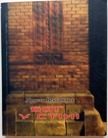 """Христя Венгринюк """"Бог у стіні"""" (з автографом)"""