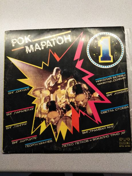 Pok Mapatoh 1 (Rock marathon) Płyta winylowa