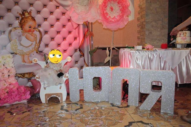 Буквы Юля, букви день рождения, украшения, декор