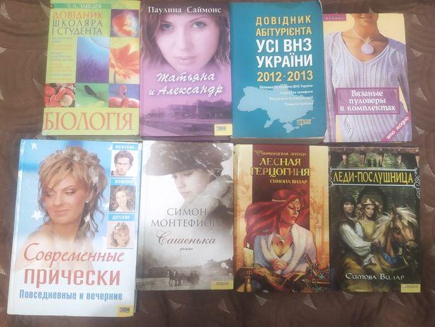 Современный справочник, біологія, будь яка книга 50 грн