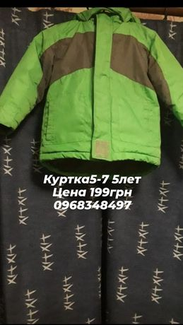 Курточка зима для модника