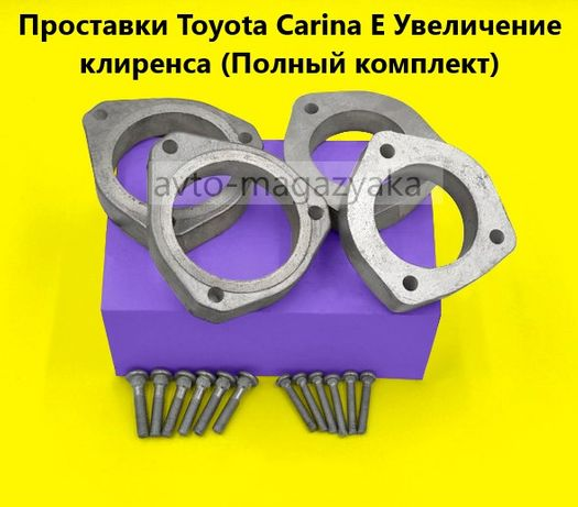 Проставки для увеличения клиренса Toyota Land Cruiser/Carina/Venza