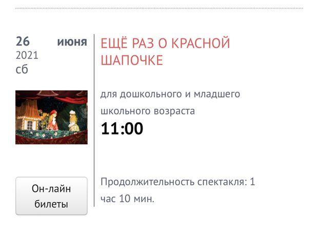 Билеты кукольный театр