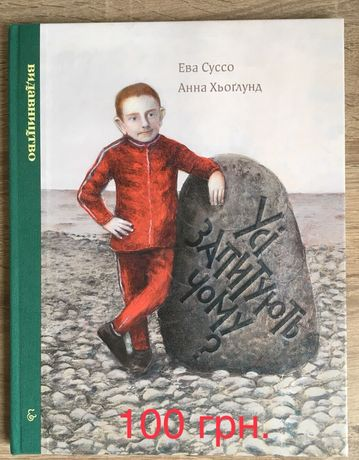 Підліткова книга українською Усі запитують чому?