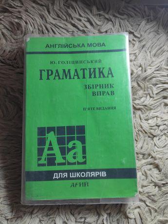 """Голіцинський Граматика збірник вправ п'яте видання.""""Арій"""" 2006 рік вид"""