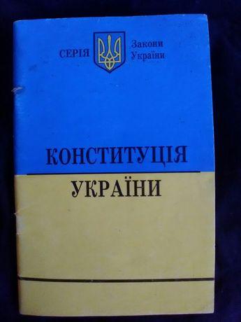 Конституция Украины. 2011 год выпуска