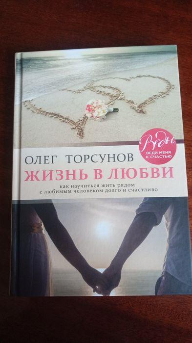 Олег Торсунов. Жизнь в любви + подарок Харьков - изображение 1