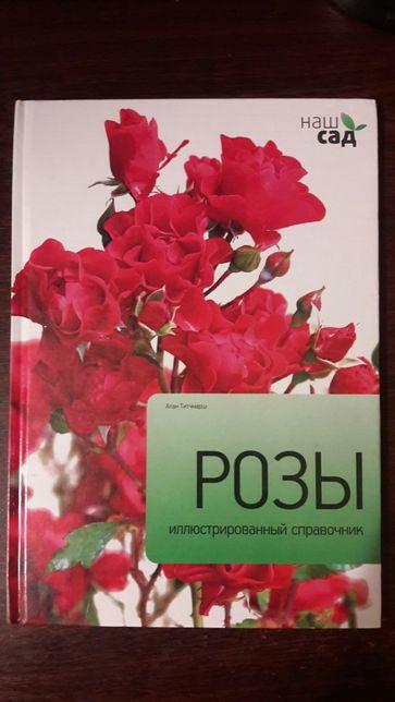 Розы (книга)