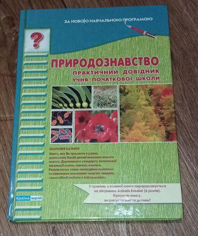 """Книга """"Природознавство. Практичний довідник учня початкової школи"""""""
