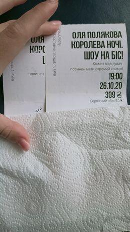 Билеты Полякова 26.10
