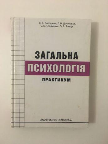 В.Волошина. Загальна психологія. Практикум. Київ, Каравела, 2005 р