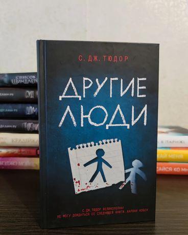С.Дж.Тюдор Другие люди
