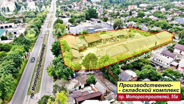 Производственно-складской комплекс в центре Шевченковского района.