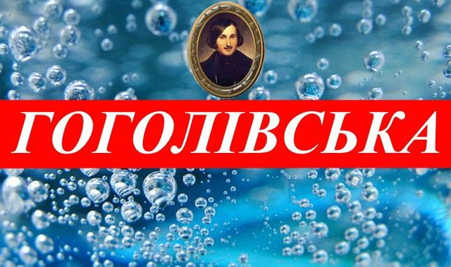 "Продам брендовую торговую марку ""Гоголівська""."