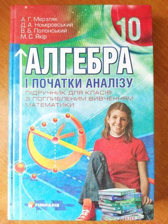 Алгебра Геометрія 10 клас Мерзляк А.Г.