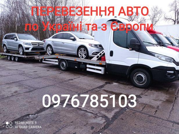 Доставка автомобілів з Європи