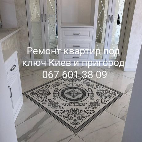 Ремонт и отделка квартир под ключ. Киев и пригород.