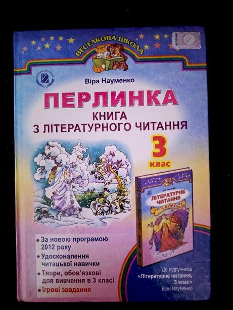 "Книга ""Перлинка"""