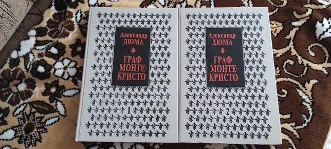 """Книга Александа Дюма """"Граф Монте-Кристо"""" 1 и 2 том"""