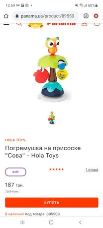 "Брязкальце на присосці ""Сова"" - Hola Toys"