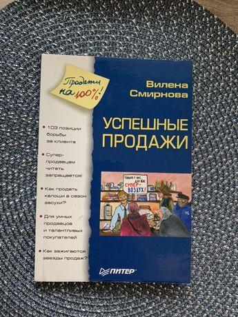 Успешные продажи Вилена Смирнова