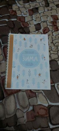 Книга о творчестве Замечательное время зима Ксения Дрызлова Паевская