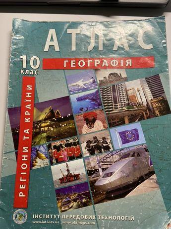 атлас з географії 10 клас