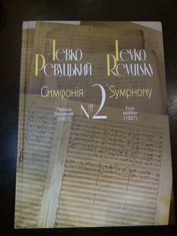 Книга «Симфонія №2. Перша редакція», Левко Ревуцький