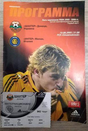 Программка+билет на матч «Шахтер»(Донецк)- «Интер»(Милан).