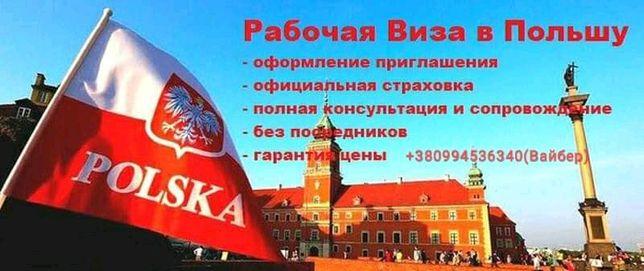 Рабочая виза в Польшу.Сопровождение на всех этапах.