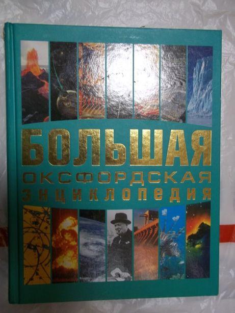Большая оксфордская энциклопедия