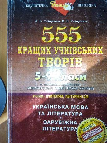 Зборник сочинений , збірник творів, збірка Украинский, литература