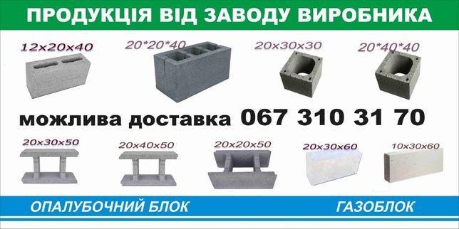 Будівельний блок ГАЗОБЛОК. БЛОКИ. проливні фундаментні