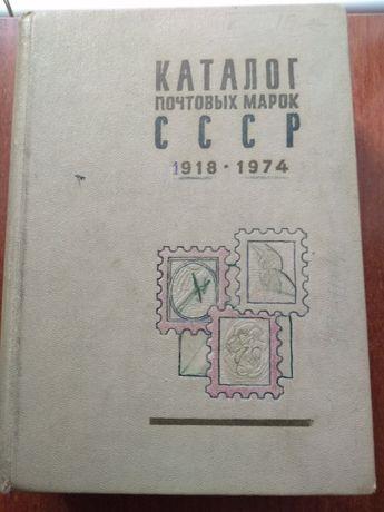 Каталог почтовых марок СССР 1918-1980
