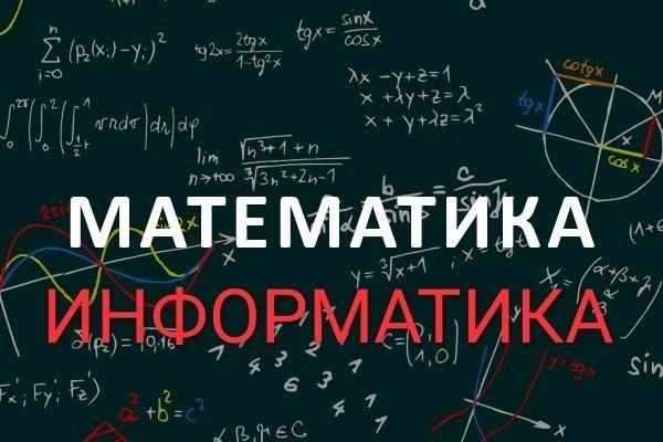 Репетитор по математике и информатике (1-9 классы)