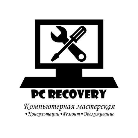 PC Recovery.Консультации,профилактика и ремонт компьютеров.