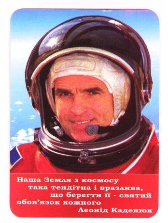 Календарь с портретом и автографом первого украинского космонавта.