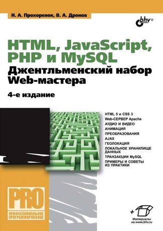 Книга: HTML, JavaScript, PHP и MySQL. Джентльменский набор Web-мастера
