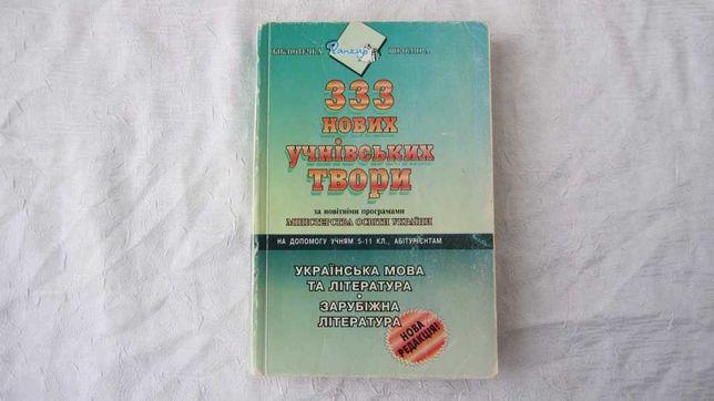Збірник творів з української літератури і мови для учнів 333 твори