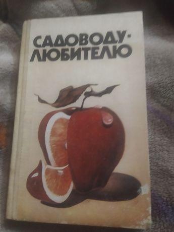 Книга Садоводу -любителю