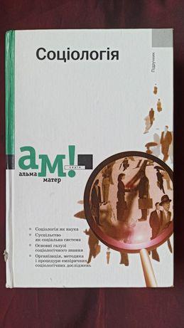 Соціологія підручник, Социология учебник
