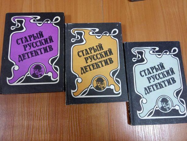 Старый русский детектив в 3-х томах.