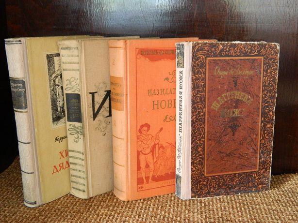 Книги Сервантес, Оноре де Бальзак, Г. Бичер-Стоу, Фейхтвангер