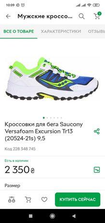 Новые Кроссовки Saucony Versafoam Excursion Tr13 размер 42