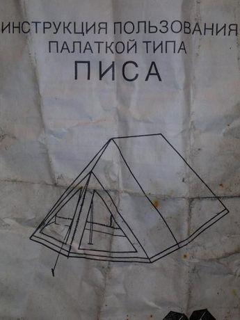 Продам новую 3-х местную палатку