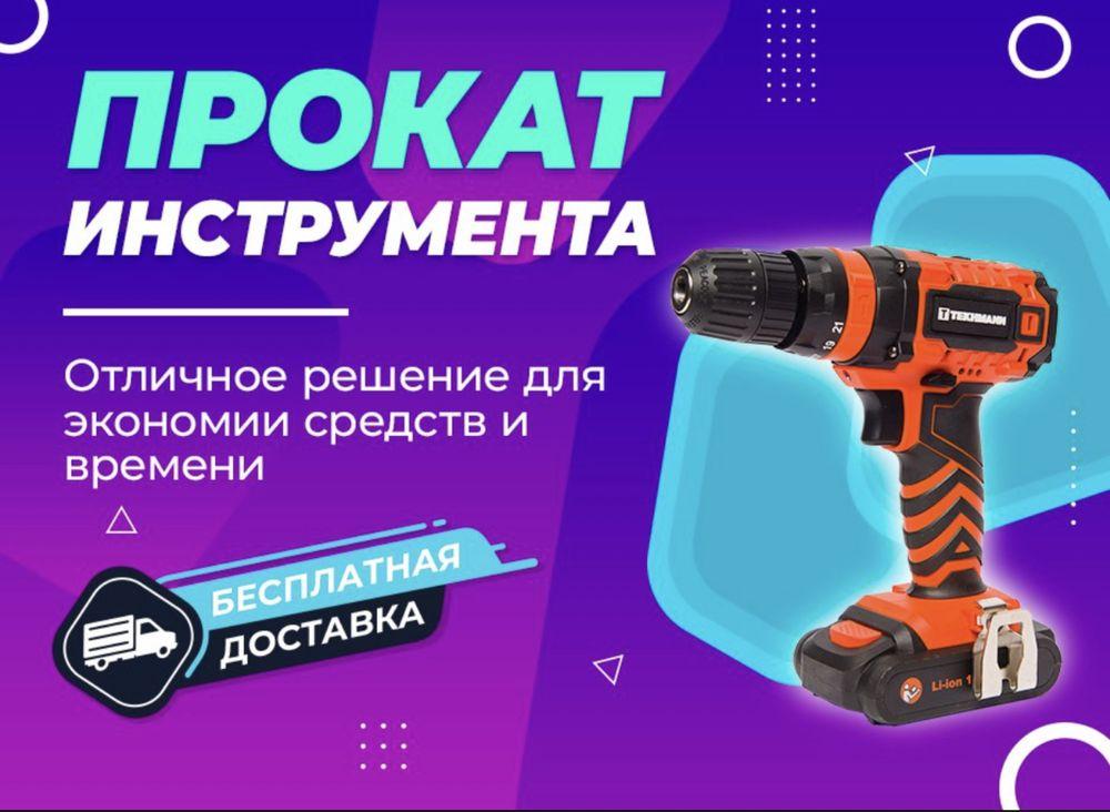 Прокат/аренда отбойный молоток, перфоратор, болгарка, лобзик и т.д.