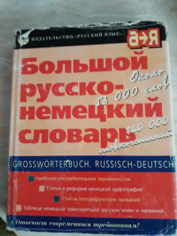 Продам большой , русско - немецкий словарь Харьков - изображение 1