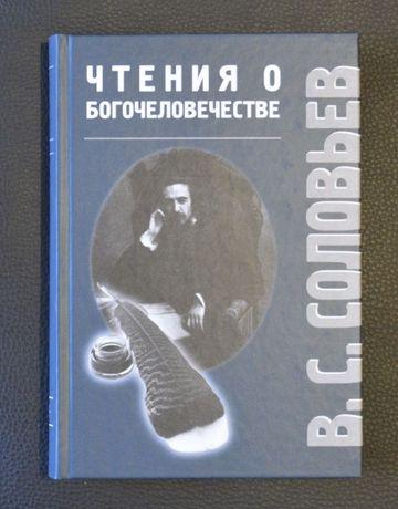 Чтения о Богочеловечестве. В.С. Соловьёв. Богословие. Философия.